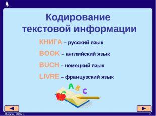 Москва, 2006 г. * Кодирование текстовой информации КНИГА – русский язык BOOK