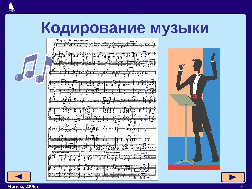 Москва, 2006 г. * Кодирование музыки Москва, 2006 г.