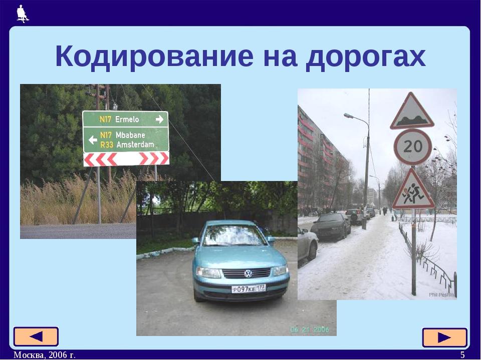 Москва, 2006 г. * Кодирование на дорогах Москва, 2006 г.