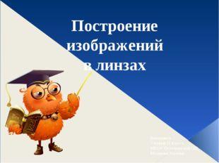 Выполнила: Ученица 11 класса МБОУ Останкинской СШ Мозокина Наталья Построение