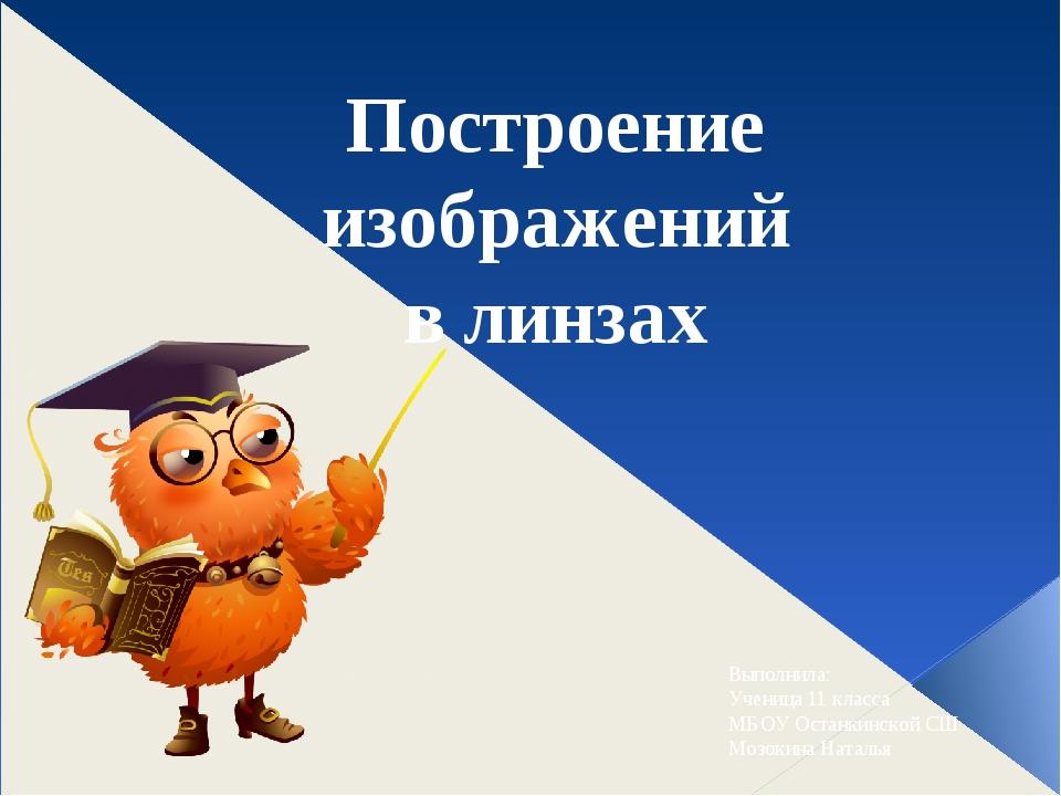 Выполнила: Ученица 11 класса МБОУ Останкинской СШ Мозокина Наталья Построение...