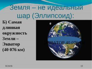 Земля – не идеальный шар (Эллипсоид): Б) Самая длинная окружность Земли – Эк