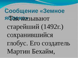 Сообщение «Земное яблоко» Так называют старейший (1492г.) сохранившийся глоб