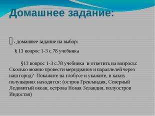 Домашнее задание: . домашнее задание на выбор: § 13 вопрос 1-3 с.78 учебника