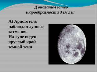 Доказательство шарообразности Земли: А) Аристотель наблюдал лунные затмения.
