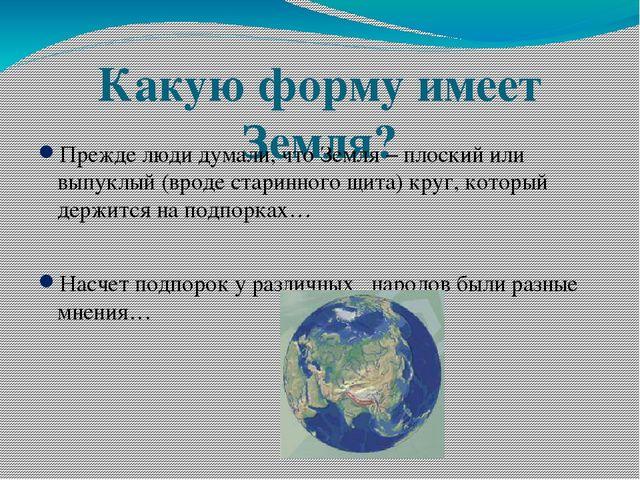 Какую форму имеет Земля? Прежде люди думали, что Земля – плоский или выпуклый...