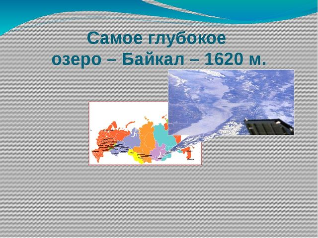 Самое глубокое озеро – Байкал – 1620 м.