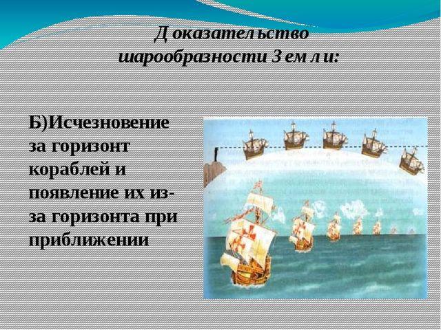 Доказательство шарообразности Земли: Б)Исчезновение за горизонт кораблей и по...