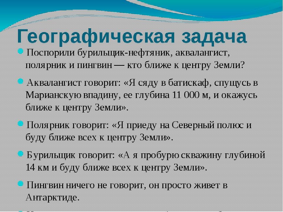 Географическая задача Поспорили бурильщик-нефтяник, аквалангист, полярник и п...