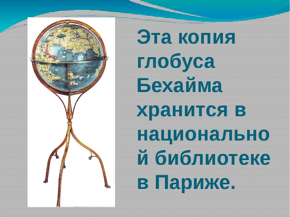 Эта копия глобуса Бехайма хранится в национальной библиотеке в Париже.