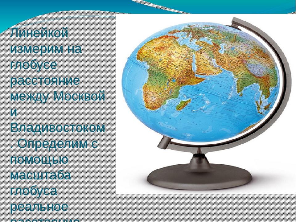 Линейкой измерим на глобусе расстояние между Москвой и Владивостоком. Определ...