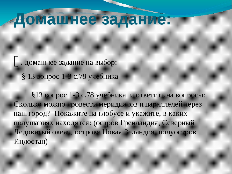 Домашнее задание: . домашнее задание на выбор: § 13 вопрос 1-3 с.78 учебника...