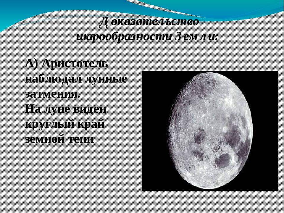 Доказательство шарообразности Земли: А) Аристотель наблюдал лунные затмения....
