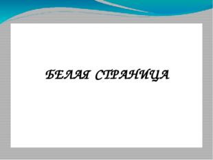 БЕЛАЯ СТРАНИЦА