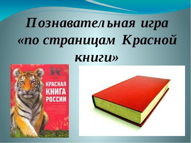 Познавательная игра «по страницам Красной книги»