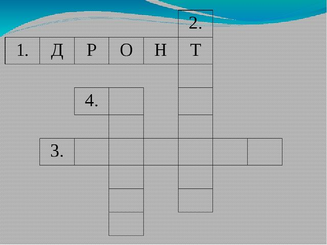 2. 1. Д Р О Н Т 4. 3.