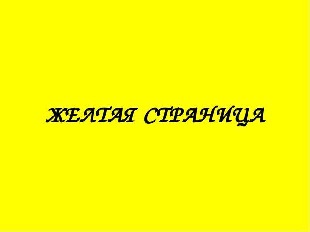 ЖЕЛТАЯ СТРАНИЦА