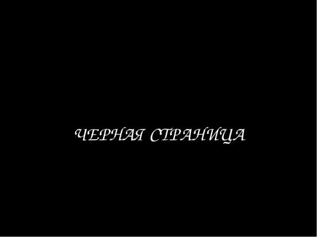 ЧЕРНАЯ СТРАНИЦА