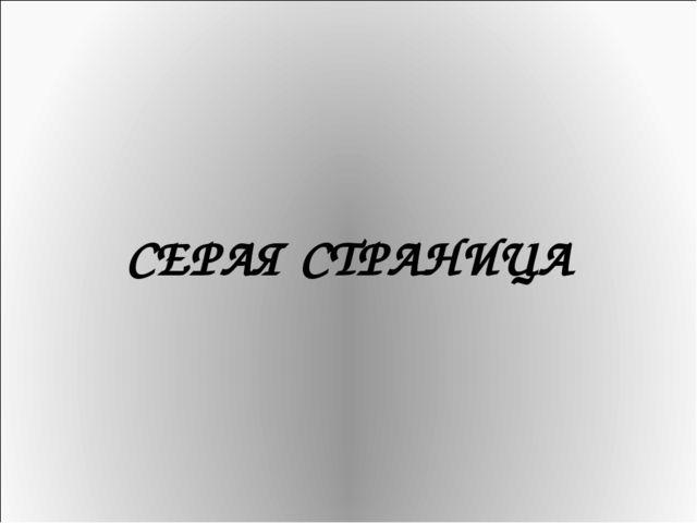СЕРАЯ СТРАНИЦА