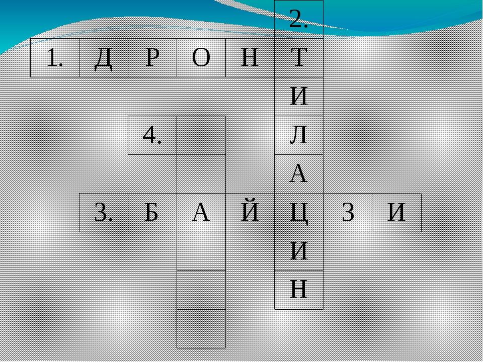 2. 1. Д Р О Н Т И 4. Л А 3. Б А Й Ц З И И Н