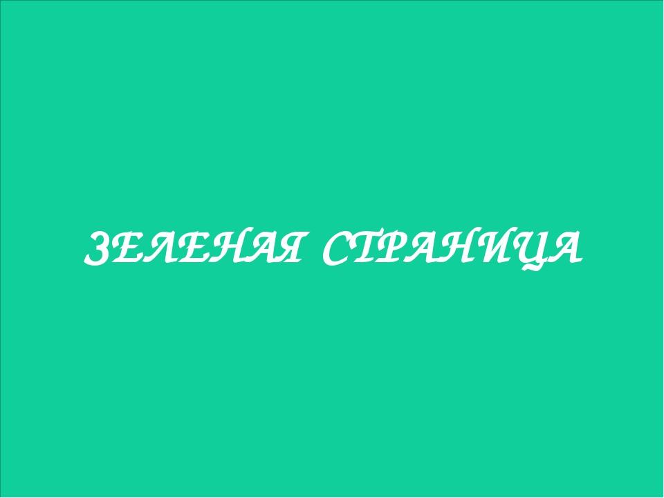 ЗЕЛЕНАЯ СТРАНИЦА