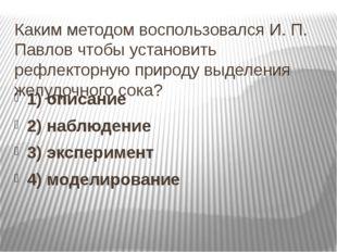 Каким методом воспользовался И. П. Павлов чтобы установить рефлекторную приро