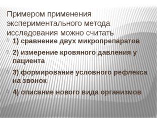 Примером применения экспериментального метода исследования можно считать 1) с
