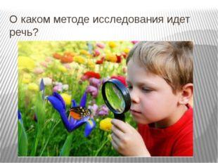 О каком методе исследования идет речь?