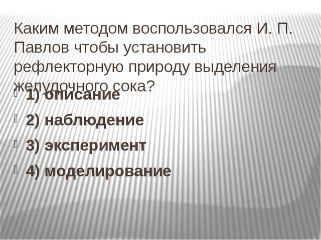 Каким методом воспользовался И. П. Павлов чтобы установить рефлекторную приро...