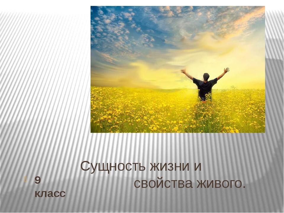 Сущность жизни и свойства живого. 9 класс