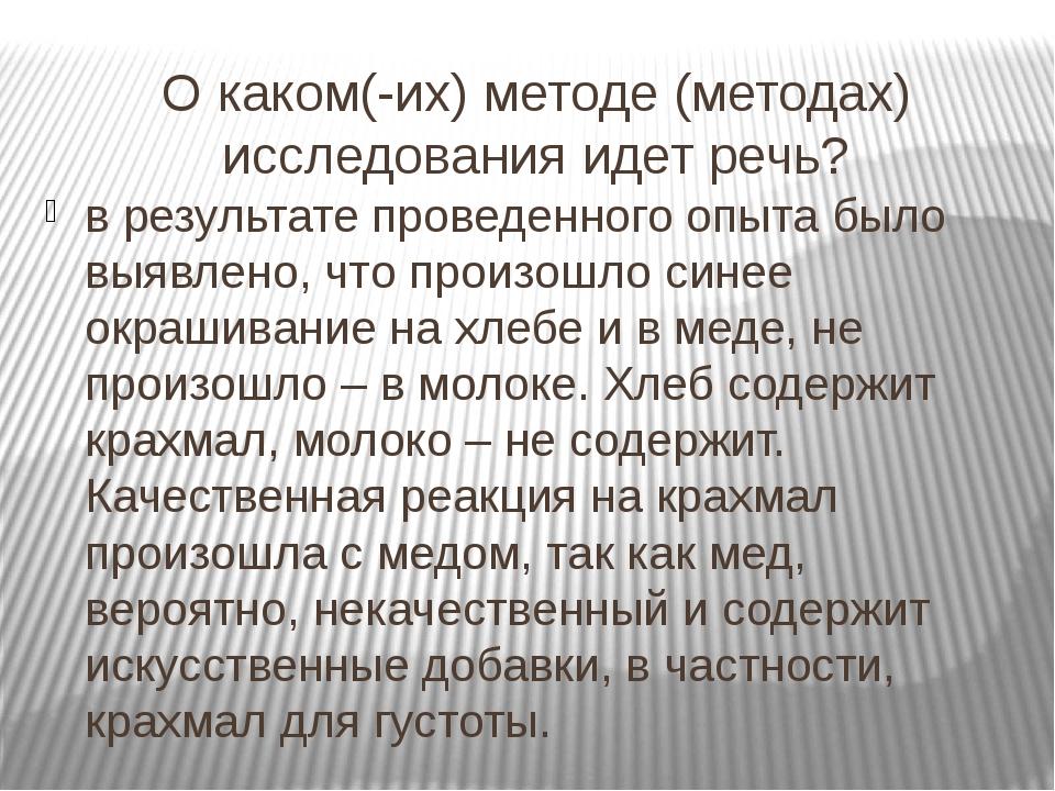 О каком(-их) методе (методах) исследования идет речь? в результате проведенно...