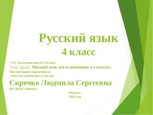 Русский язык 4 класс УМК: Начальная школа XXI века Тема урока: Мягкий знак по