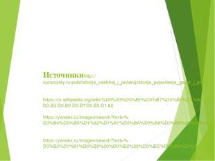 Источники http://oursociety.ru/publ/istorija_veshhej_i_javlenij/istorija_poja