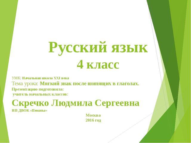 Русский язык 4 класс УМК: Начальная школа XXI века Тема урока: Мягкий знак по...