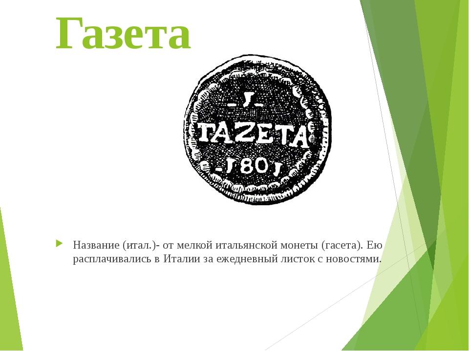 Газета Название (итал.)- от мелкой итальянской монеты (гасета). Ею расплачива...