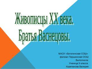МАОУ «Бигилинская СОШ» филиал Першинская ООШ Выполнила: Ученица 9 класса Коре