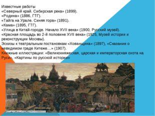 Известные работы «Северный край. Сибирская река» (1899). «Родина» (1886, ГТГ)
