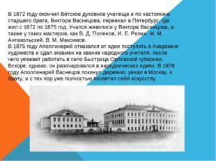 В 1872 году окончил Вятское духовное училище и по настоянию старшего брата, В