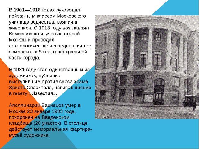В 1901—1918 годах руководил пейзажным классом Московского училища зодчества,...