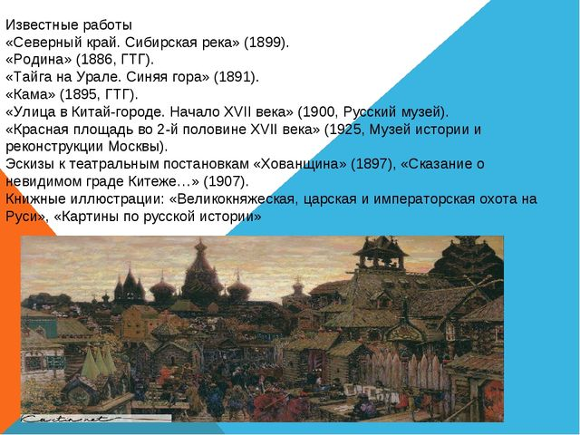 Известные работы «Северный край. Сибирская река» (1899). «Родина» (1886, ГТГ)...