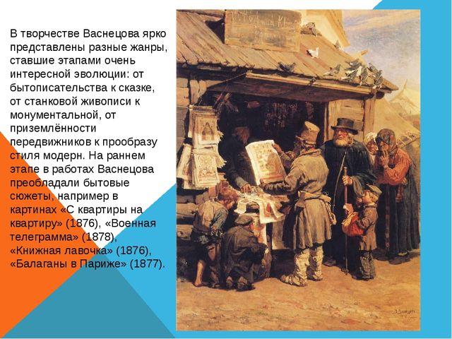 В творчестве Васнецова ярко представлены разные жанры, ставшие этапами очень...