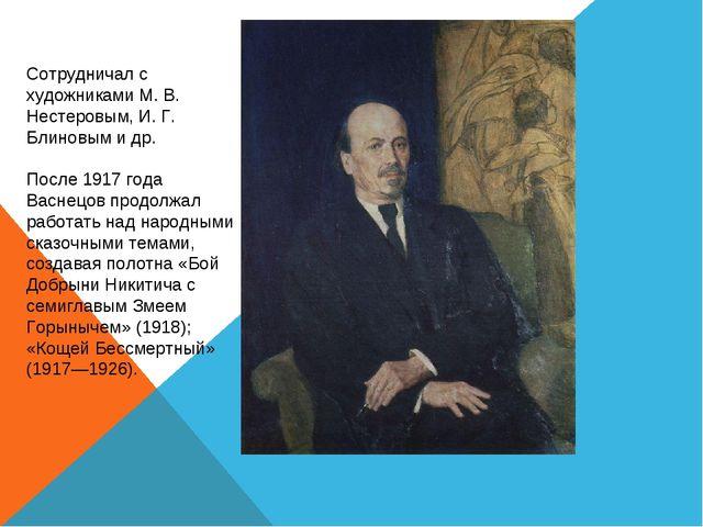 Сотрудничал с художниками М. В. Нестеровым, И. Г. Блиновым и др. После 1917 г...