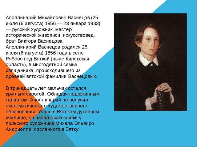 Аполлинарий Михайлович Васнецов (25 июля (6 августа) 1856 — 23 января 1933) —...