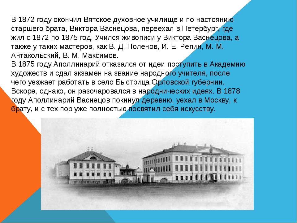 В 1872 году окончил Вятское духовное училище и по настоянию старшего брата, В...