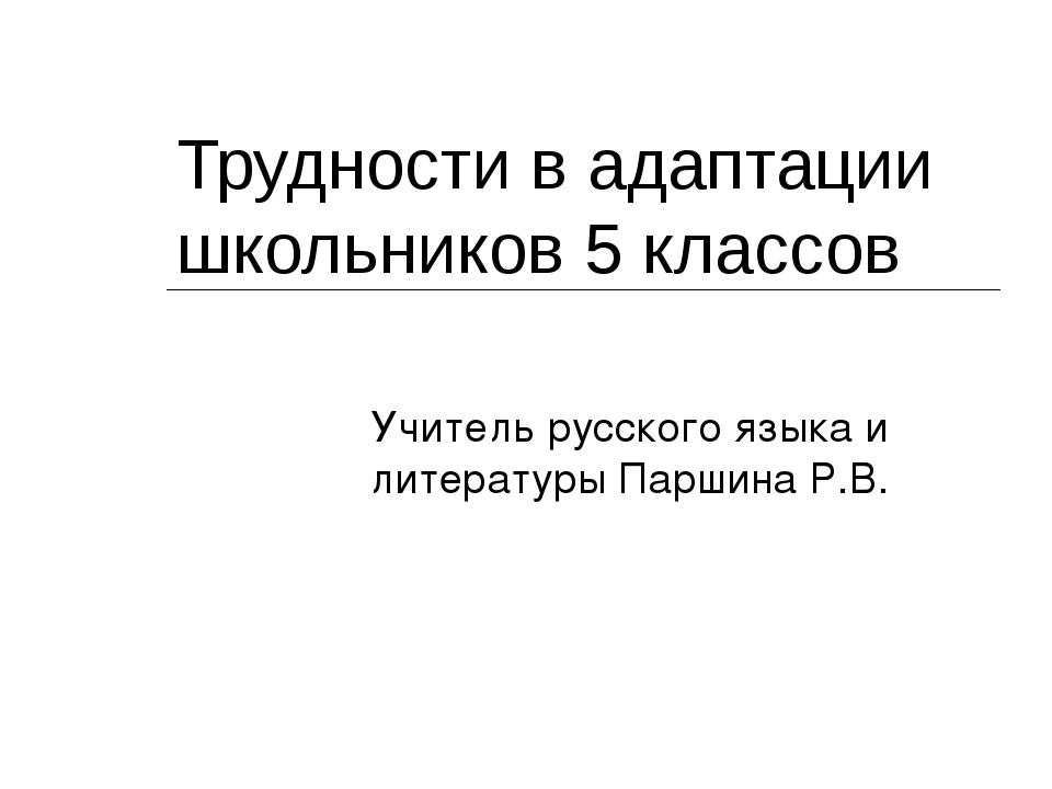Трудности в адаптации школьников 5 классов Учитель русского языка и литератур...