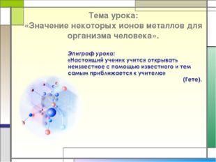 Тема урока: «Значение некоторых ионов металлов для организма человека».