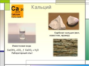 Кальций Карбонат кальция (мел, известняк, мрамор) Известковая вода Ca(OH)2 +C
