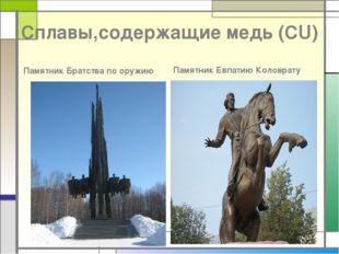 Сплавы,содержащие медь (CU) Памятник Братства по оружию Памятник Евпатию Коло