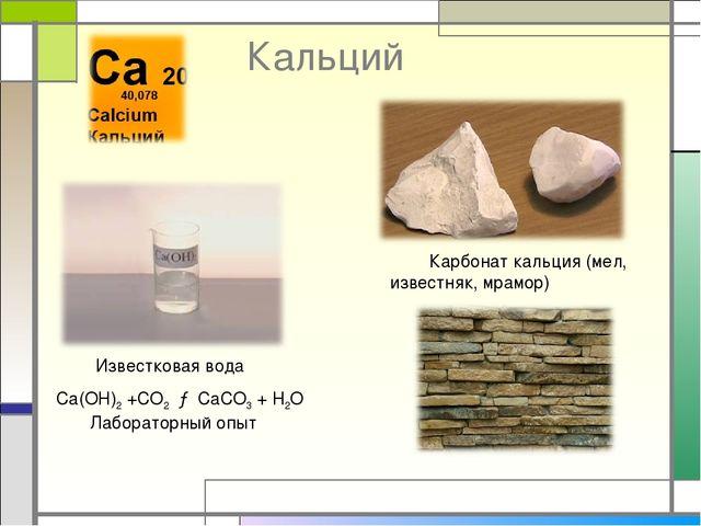 Кальций Карбонат кальция (мел, известняк, мрамор) Известковая вода Ca(OH)2 +C...