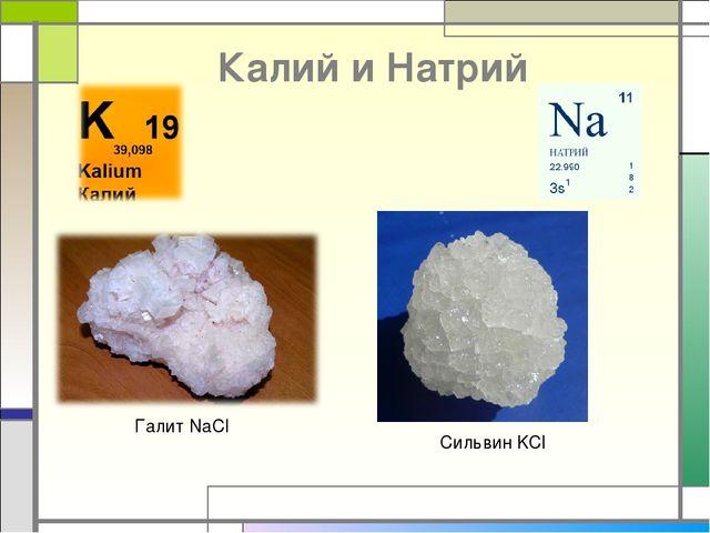 Калий и Натрий Галит NaCl Сильвин KCl